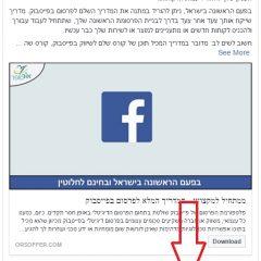 למה הפרסומת שהכנתי לא מופיעה בדף העסקי שלי בפייסבוק